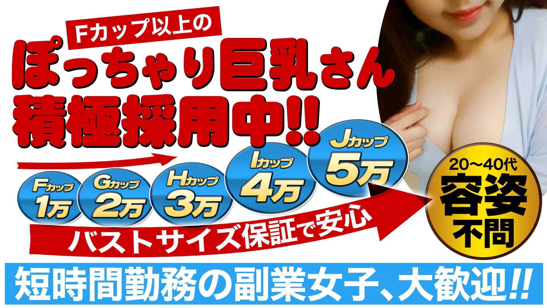 五反田 巨乳爆乳専門店もえりん