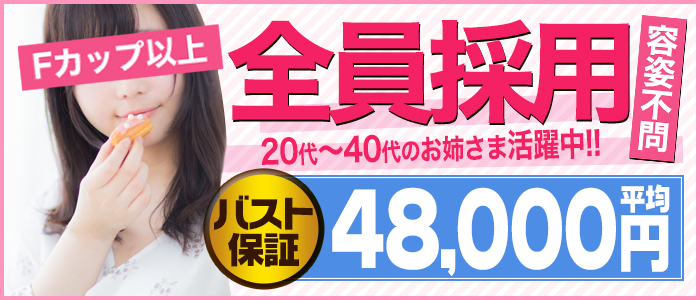 五反田 巨乳爆乳専門店もえりんの求人画像