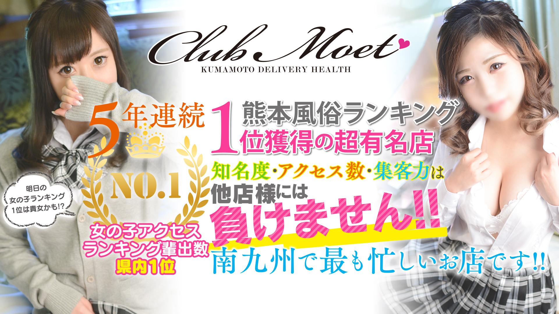 激カワ素人デリヘル「Club Moet」の求人画像
