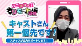 もえたく!富山店の求人動画