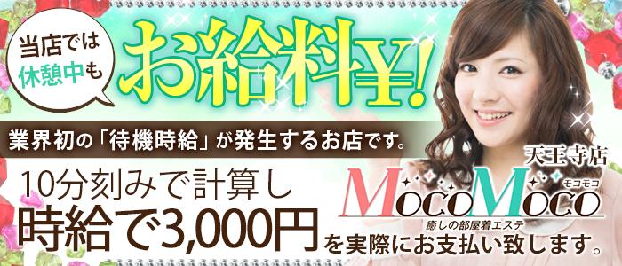 体験入店・MocoMoco 天王寺