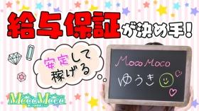 MocoMocoに在籍する女の子のお仕事紹介動画
