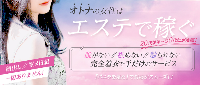 熟女エステもみっこクラブ名古屋の求人画像
