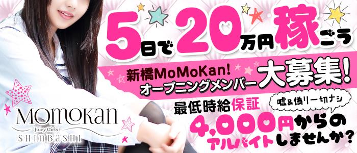 体験入店・MoMoKan!(ももかん)