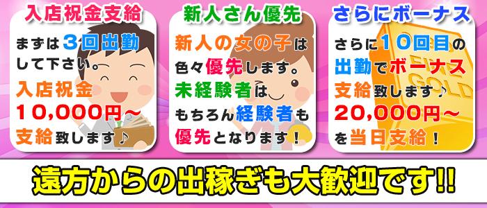 出稼ぎ・錦糸町桃色クリスタル