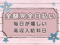 錦糸町桃色クリスタルで働くメリット1