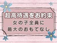 錦糸町桃色クリスタルで働くメリット2