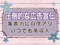 錦糸町桃色クリスタルで働くメリット7