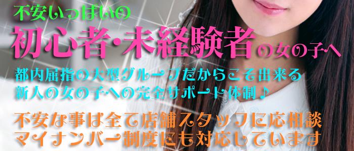 錦糸町桃色クリスタルの求人画像