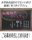 船橋桃色クリスタルの面接人画像