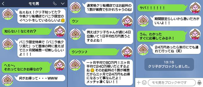 未経験・船橋桃色クリスタル