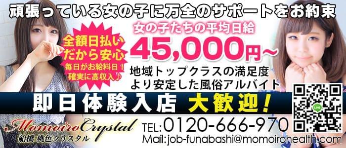 体験入店・船橋桃色クリスタル