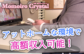 船橋桃色クリスタルのバニキシャ(スタッフ)動画