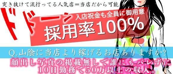 松江 デリヘル 桃屋