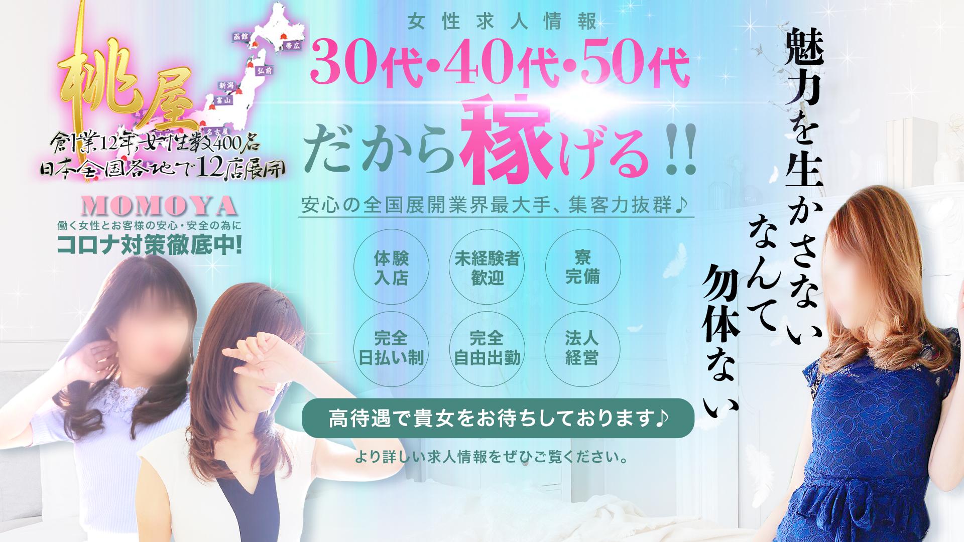 松江 人妻 デリヘル 桃屋の求人画像