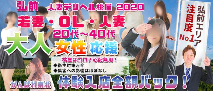 弘前人妻デリヘル 桃屋の求人画像