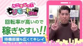 青森・弘前人妻デリヘル 桃屋の求人動画