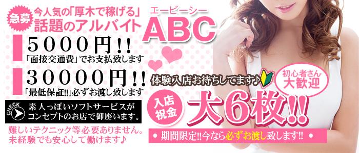 体験入店・ABC