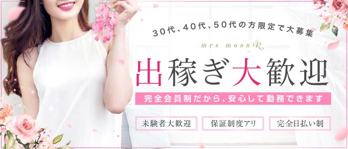 ミセスムーンR大阪店の求人情報