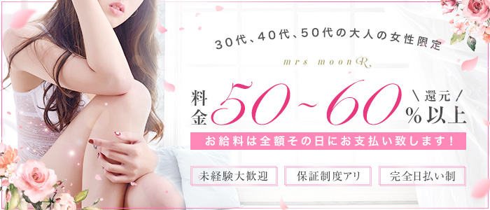 ミセスムーンR大阪店の求人画像