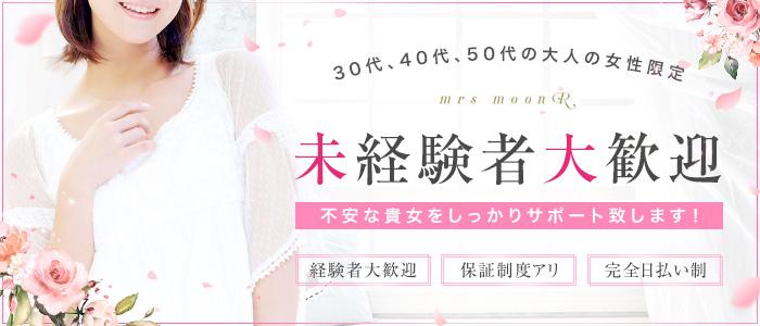 ミセスムーンR大阪店の未経験求人画像