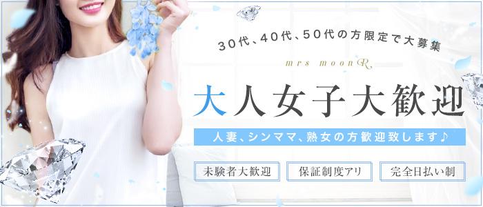 ミセスムーンR神戸店の求人情報