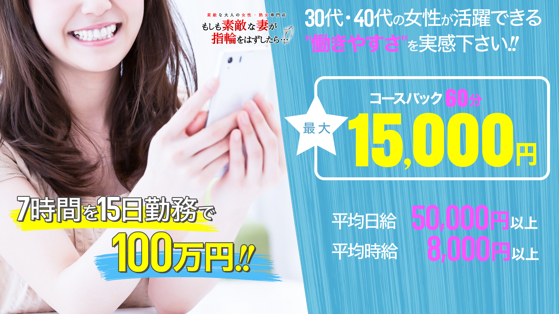 もしも素敵な妻が指輪をはずしたら横浜の求人画像