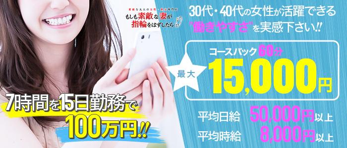 もしも素敵な妻が指輪をはずしたら横浜の人妻・熟女求人画像