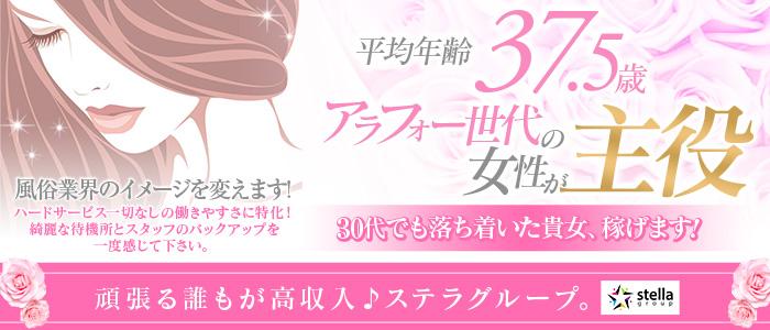もしも素敵な妻が指輪をはずしたら横浜の体験入店求人画像