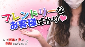 もしも素敵な妻が指輪をはずしたら横浜に在籍する女の子のお仕事紹介動画