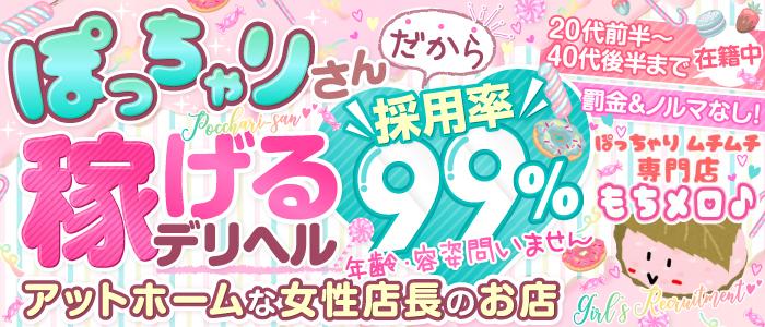 もちメロ 橿原大和高田店の求人画像