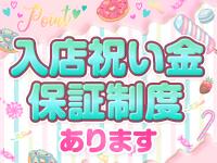 もちメロ 橿原大和高田店で働くメリット3