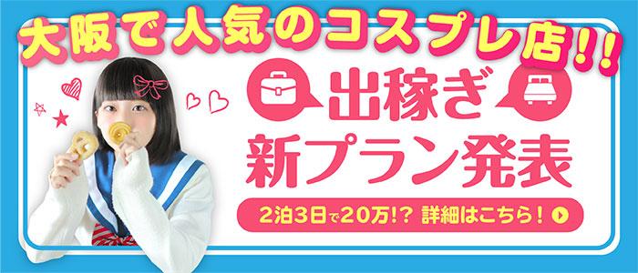 出稼ぎ・妄想する女学生たち 梅田校