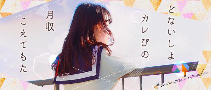 妄想する女学生たち 梅田校の求人画像