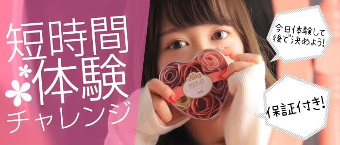 体験入店・妄想する女学生たち 梅田校
