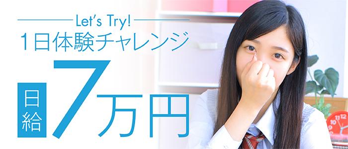 体験入店・妄想する女学生たち 難波校