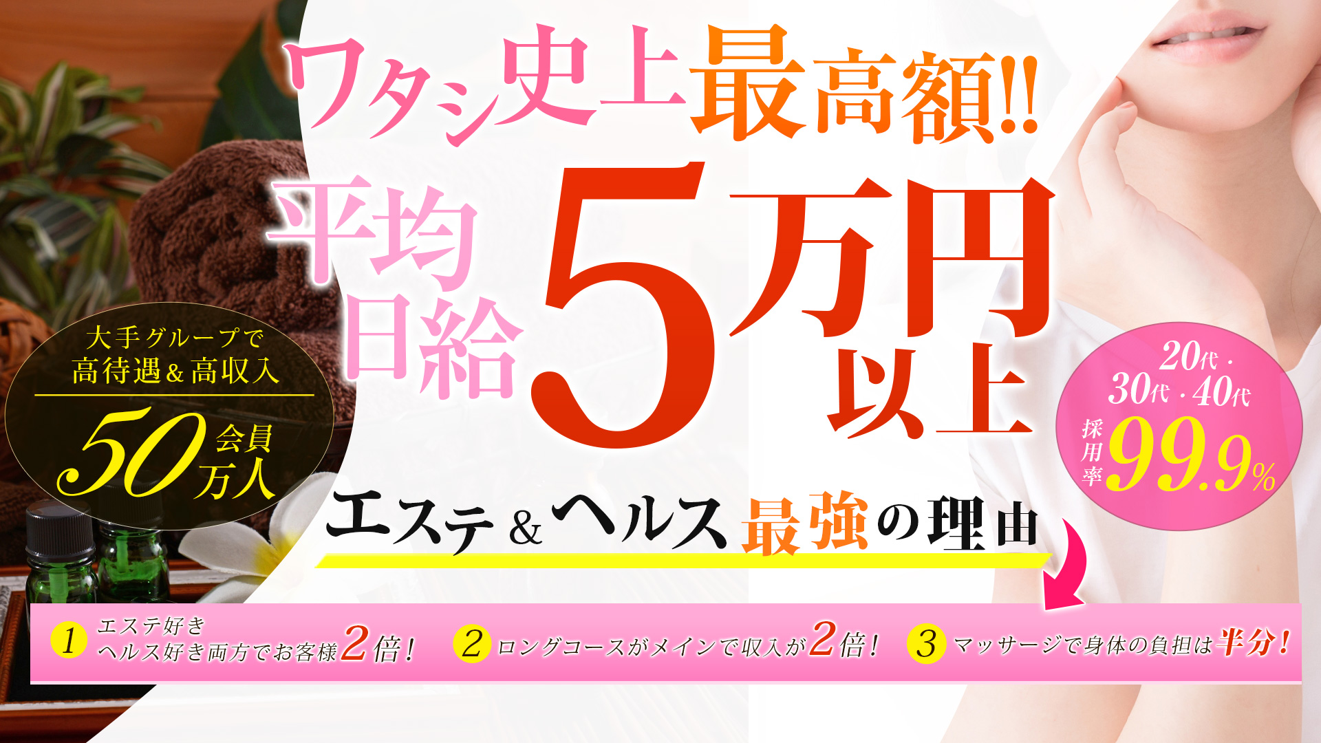 MSC妄想紳士倶楽部 鶯谷店の求人画像