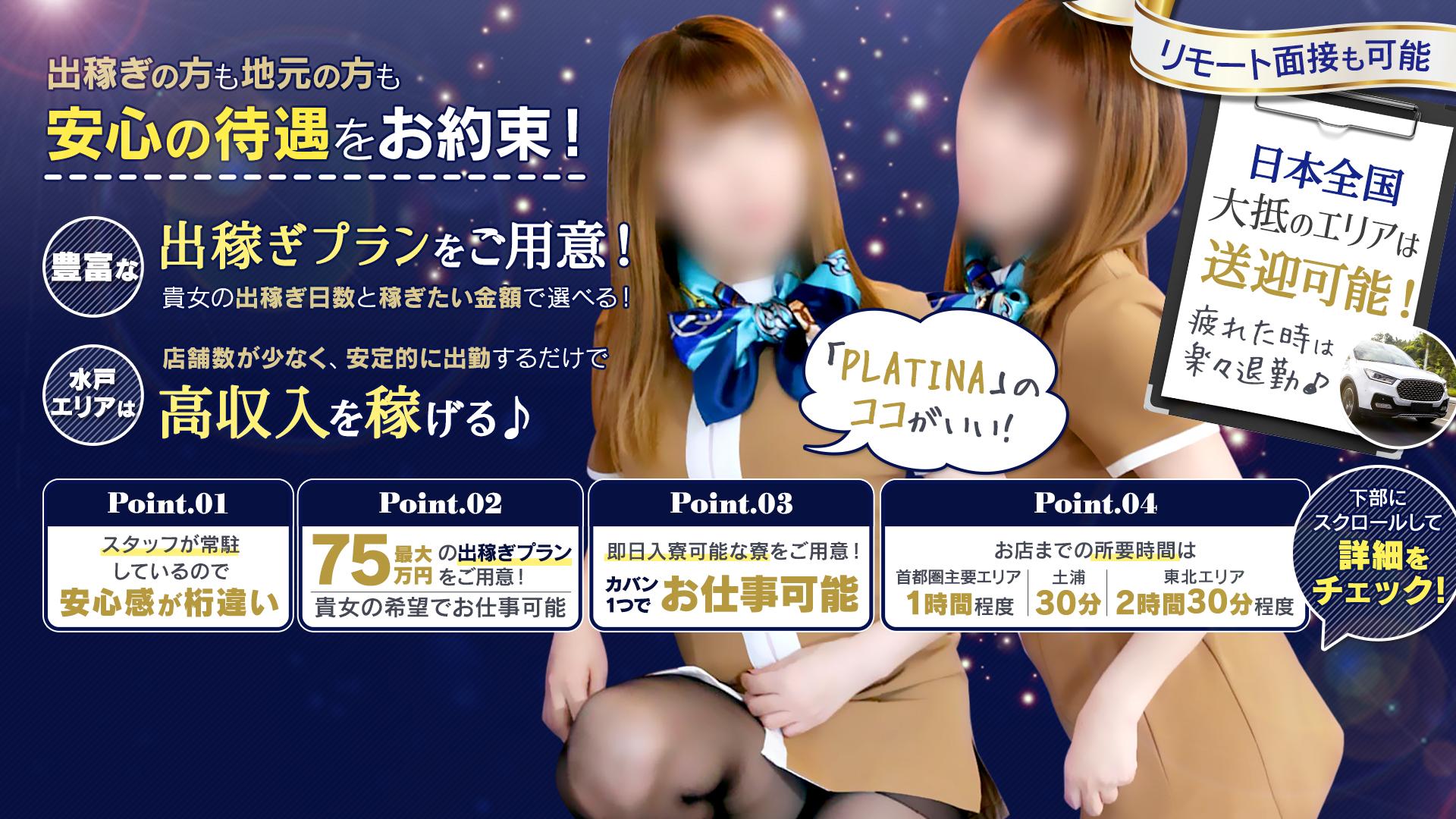 PLATINA-プラチナ- YESグループの求人画像