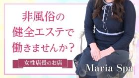 Maria Spaの求人動画