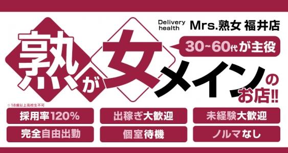 Mrs.熟女 福井店の求人画像