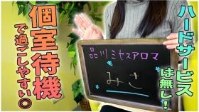 品川ミセスアロマ(ユメオトグループ)の求人動画