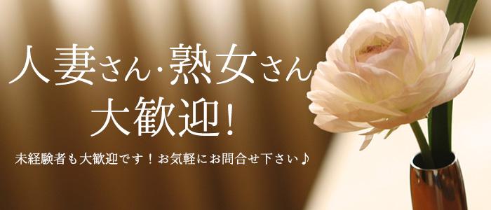 人妻・熟女・ミセスコレクション福岡