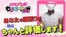 ミセスコレクション倉敷店の求人動画