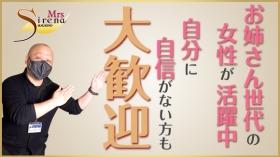 Mrs Sirena(札幌YESグループ)のスタッフによるお仕事紹介動画