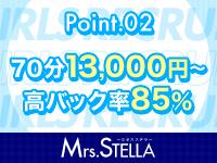 Mrs. STELLA -ミセスステラ-で働くメリット2