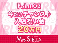 Mrs. STELLA -ミセスステラ-で働くメリット3
