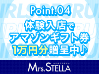 Mrs. STELLA -ミセスステラ-で働くメリット4