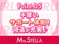 Mrs. STELLA -ミセスステラ-で働くメリット5