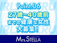 Mrs. STELLA -ミセスステラ-で働くメリット6
