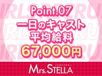 Mrs. STELLA -ミセスステラ-で働くメリット7